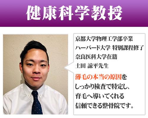 土田先生推薦の言葉